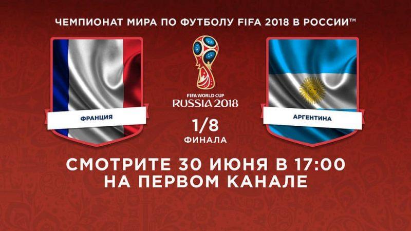 Франция - Аргентина 30 июня - чемпионат мира 2018