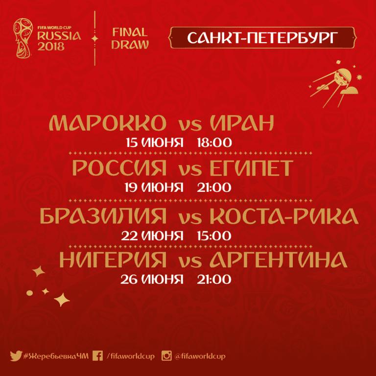 Расписание матчей чемпионата мира по футболу 2018 в Санкт-Петербурге