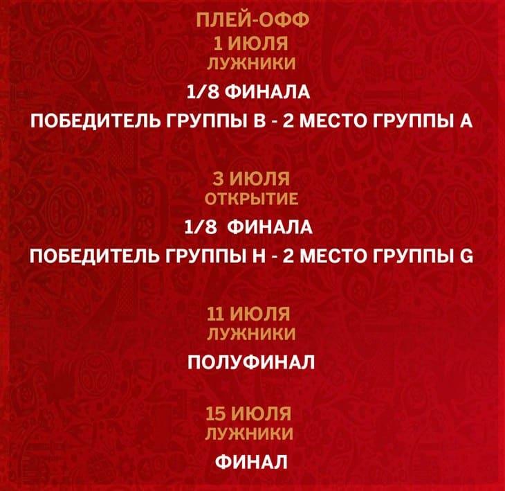 чемпионат мира в Москве 2018 даты