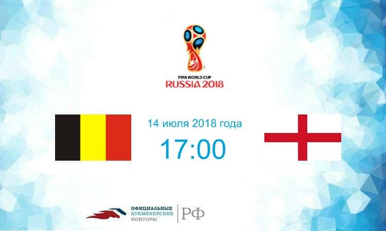 Бельгия - Англия 14 июля 2018