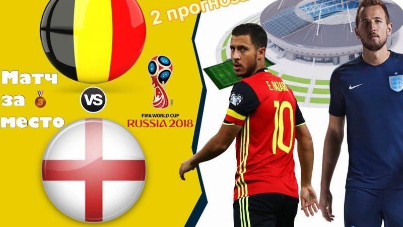 Бельгия Англия счет матча