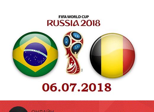 Бразилия - Бельгия текстовая трансляция