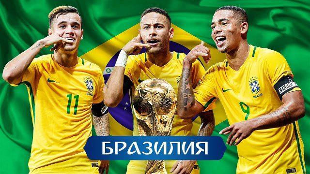 Бразилия - Бельгия прямая трансляция