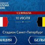 Франция — Бельгия счет матча, трансляция