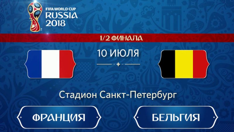 Франция Бельгия счет матча