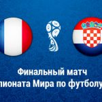Финал Франция — Хорватия счет матча