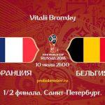 Франция - Бельгия 10 июля - счет матча
