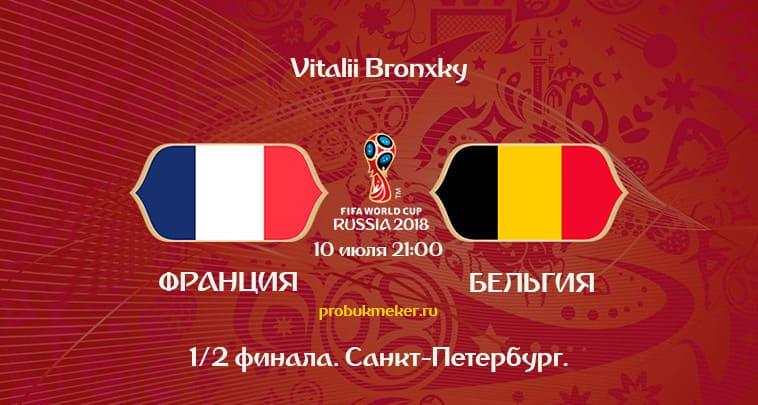Франция - Бельгия 10 июля 2018