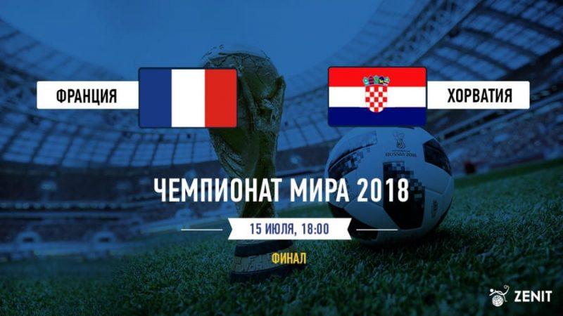 Франция - Хорватия счет