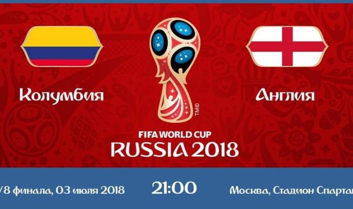 Колумбия  Англия прямая трансляция