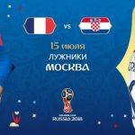 Франция — Хорватия прямая трансляция, счет — финал ЧМ 2018