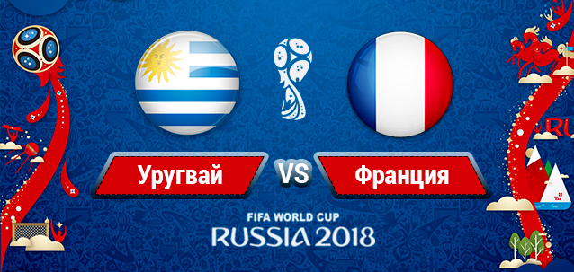 Уругвай - Франция прогноз на матч, ставки