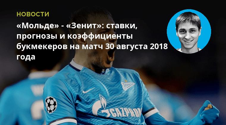 Мольде - Зенит 30 августа 2018 трансляция