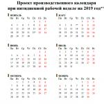 Производственный календарь 2019, утвержденный правительством РФ