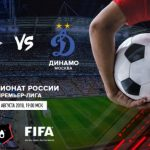 Спартак — Динамо 25 августа прогноз, трансляция, счет матча