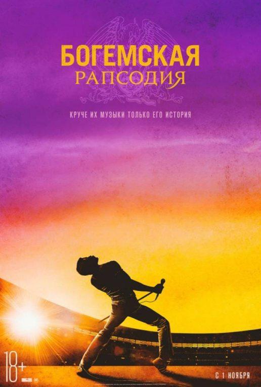 Фильм Богемская рапсодия 2018 афиша