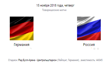 Германия - Россия 15 ноября 2018 во сколько играют где будет проходить