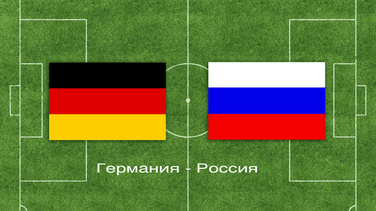 Германия - Россия 15 ноября 2018 товарищеский матч