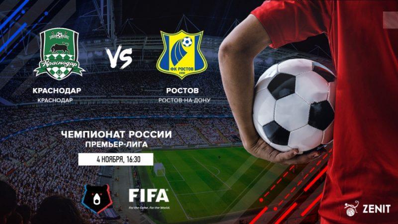 Краснодар - Ростов 4 ноября на каком канале смотреть