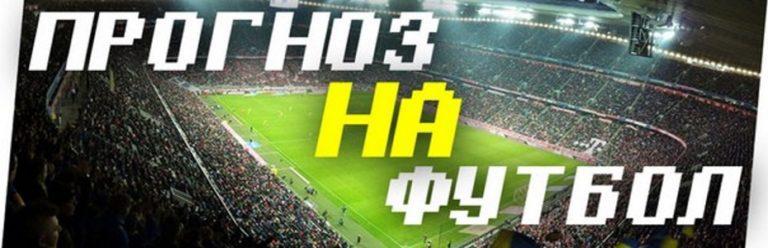 прогнозы на футбол бесплатно от профессионалов на сегодня