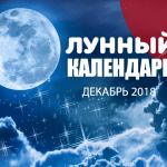 Лунный календарь на декабрь 2018 года