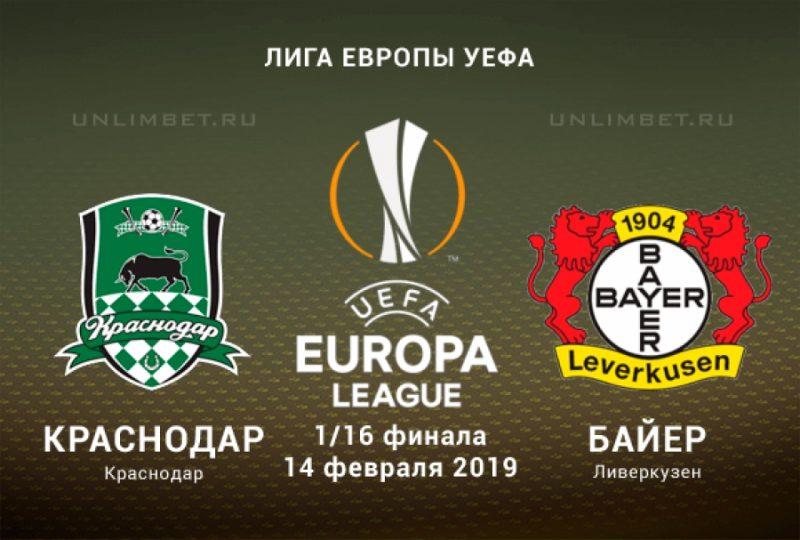 краснодар - байер 14 февраля время по какому каналу смотреть