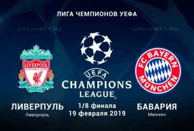 Ливерпуль - Бавария  19 февраля онлайн трансляция прямой эфир