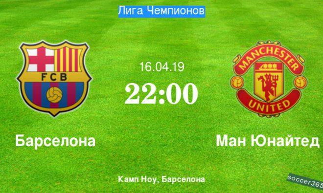 Барселона - Манчестер Юнайтед 16 апреля 2019 прямой эфир