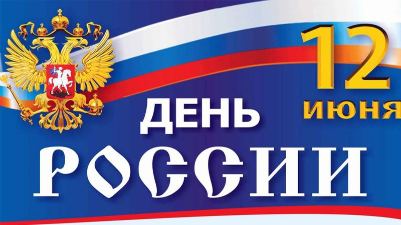 12 июня 2019 в Нижнем Новгороде программа