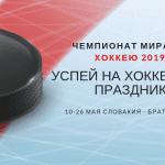 Чемпионат мира по хоккею 2019 — расписание матчей