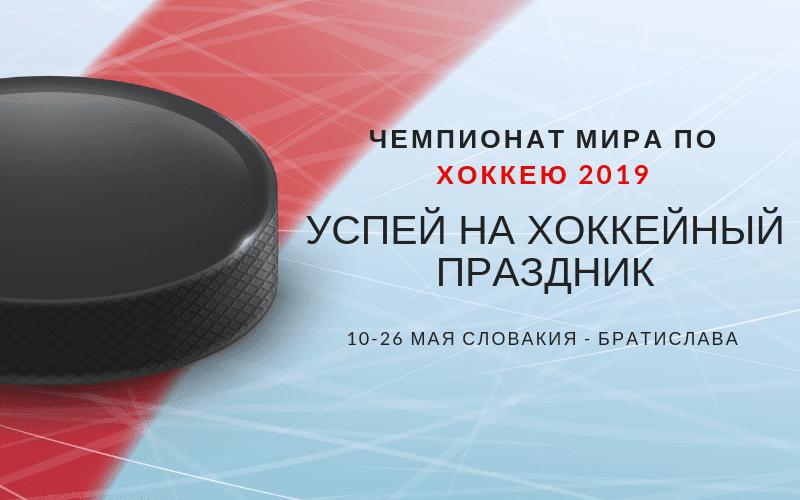 ЧМ по хоккею 2019 расписание матчей