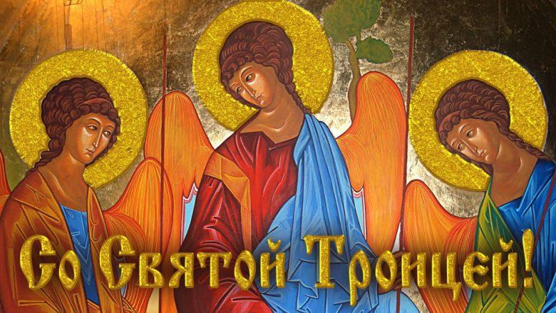 день святой троицы в 2019 году какого числа