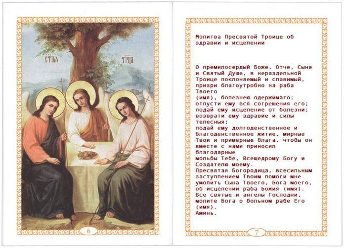троица молитва текст