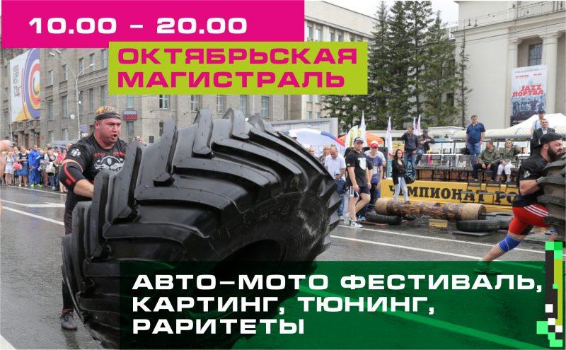 День города Новосибирск 2019 кто приедет из звезд