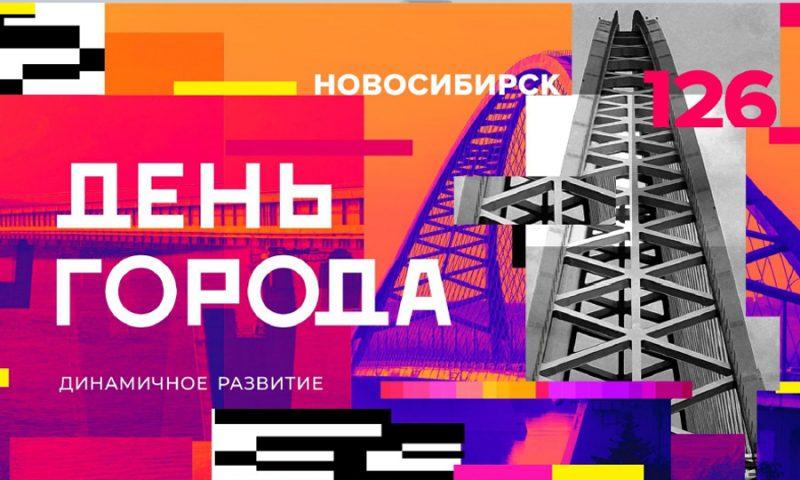 День города Новосибирск 2019 программа