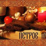 Петров Пост 2019 - какого числа начало и конец