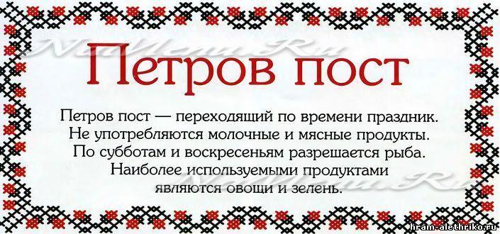 Петров Пост 2019 какого числа начало и конец