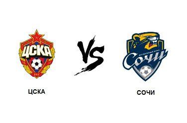 ЦСКА - Сочи  прямая трансляция где смотреть