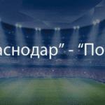 Краснодар - Порту 7 августа - где прямая трансляция