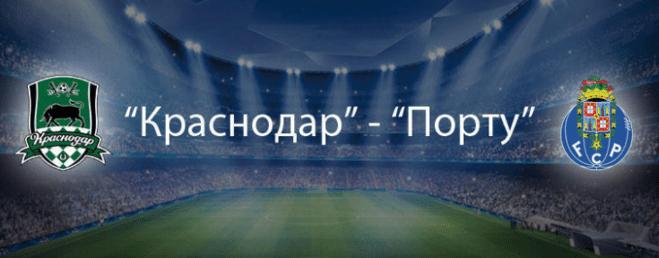 Краснодар - Порту прямая трансляция по какому каналу