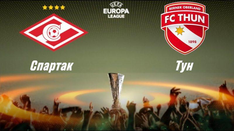 Спартак - Тун Лига европы 15 августа