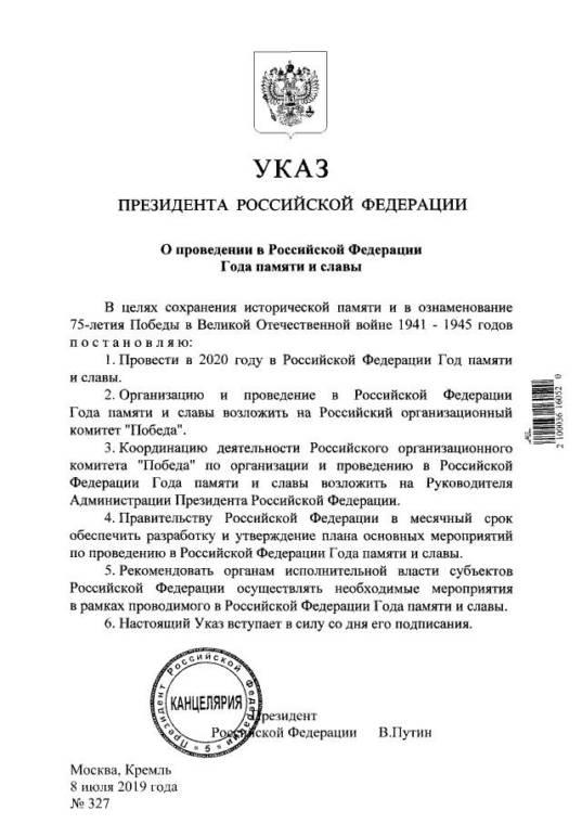 2020 год в россии объявлен годом