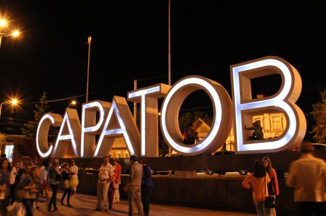День города Саратов 2019 концерт салют