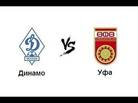 Динамо - Уфа прямая трансляция 16 сентября