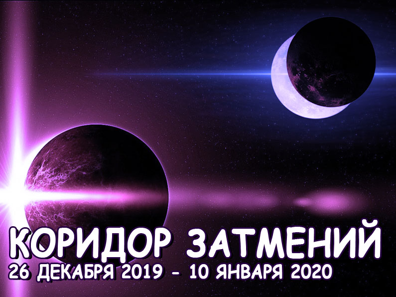 коридор затмений 2020 года