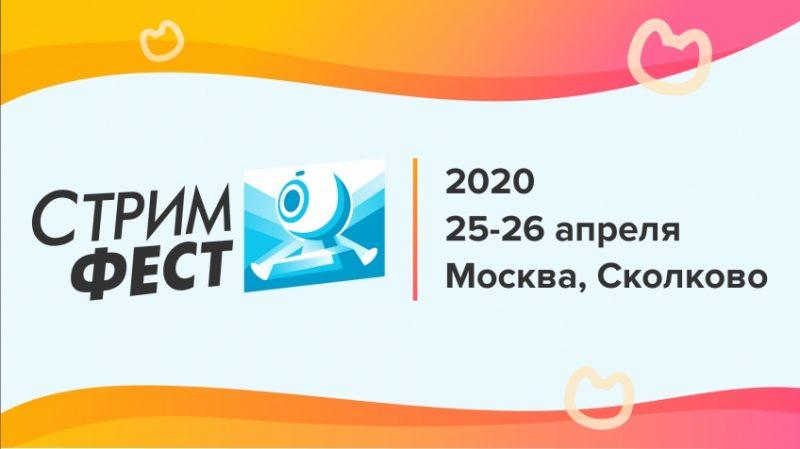 фестиваль Стримфест 2020 в Москве