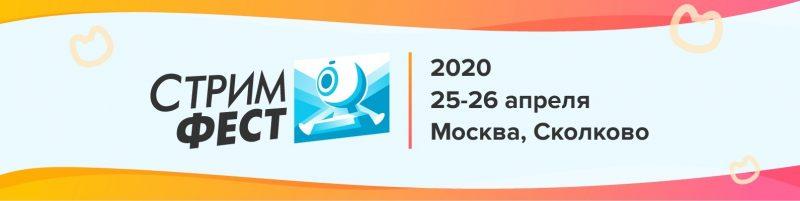 фестиваль стримфест 2020 участники даты