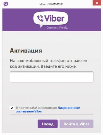 программа viber