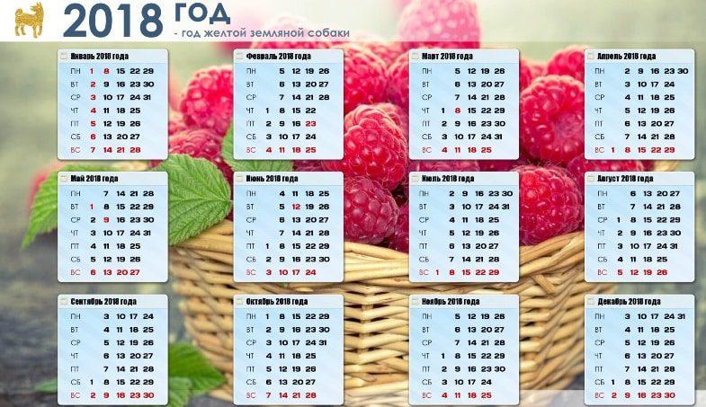 календарь 2018 с праздниками и выходными