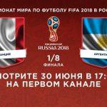 Франция - Аргентина 30 июня - счет, прямая трансляция матча